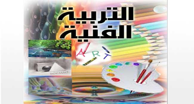 حل كتاب التربية الفنية مقررات