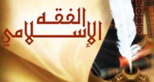 تحضير فواز الحربيمادة الفقه 2 مقررات الفصل الدراسي الثاني
