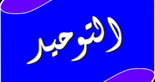 تحضير فواز الحربي مادة التوحيد الصف الرابع الابتدائى الفصل الدراسي الأول 1441 هـ