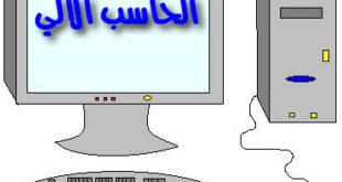 تحضير فواز الحربي مادة الحاسب الآلي الصف الأول الإبتدائي الفصل الدراسي الأول 1441 هـ