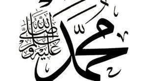 تحضير فواز لدرس محمد صلى الله عليه وسلم عبد الله ورسوله