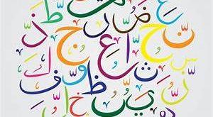 تحضير فواز درس فواز وشهر رمضان مادة لغتي أول ابتدائي الفصل الدراسي الثاني 1441