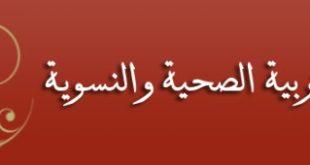 تحضير فواز الحربى مادة التربيه الصحية والنسوية مقرارات العام الدراسى1442 هـ