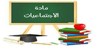 تحضير فواز الحربى مادة اجتماعيات الصف الثانى تعليم الكبيرات النصف الاول العام الدراسى1442 هـ