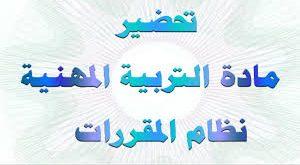 تحضير فواز الحربى مادة التربية المهنية مقرارات العام الدراسى1442 هـ