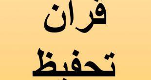 تحضير فواز الحربيدرس سورة محمد 1-20 مادة قران تحفيظالصف الرابع الابتدائيالفصل الدراسى الاول 1442 هـ