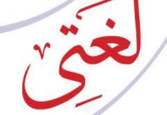 تحضير فواز الحربيدرس الرياض عاصمة بلادي مادة لغتىالصف الثالثالابتدائيالفصل الدراسى الاول 1442 هـ